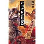 戦国武将の戦術論 (ベスト新書)