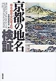 京都の地名検証―風土・歴史・文化をよむ