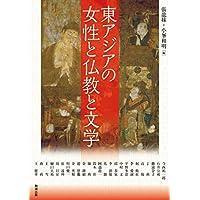 東アジアの女性と仏教と文学 (アジア遊学 207)