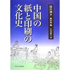 「中国の紙と印刷の文化史」銭 存訓 (著), 鄭 如斯 (著), 久米 康生 (著)