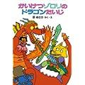 かいけつゾロリのドラゴンたいじ(1) (かいけつゾロリシリーズ ポプラ社の小さな童話) (1 クリップ)