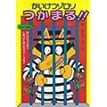 かいけつゾロリつかまる! ! (15) (かいけつゾロリシリーズ ポプラ社の新・小さな童話) (1 クリップ)