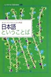 ○日本語ということば