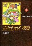 ポポロクロイス物語 (1) 知恵の王冠の冒険 ポポロクロイスシリーズ