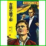 怪盗ルパン全集 (ポプラ文庫クラシック) 1~14 巻