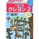 ぐるぐる クレヨン2 (ポプラ社の知育ドリル ぜんぶできちゃうシリーズ)