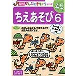ちえあそび6 (ポプラ社の知育ドリル ぜんぶできちゃうシリーズ)