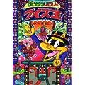 かいけつゾロリのクイズ王: かいけつゾロリシリーズ56 (ポプラ社の新・小さな童話) (0 クリップ)