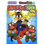 (図書館版)かいけつゾロリのおやじギャグ200連発!
