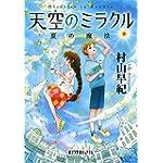 (P[む]1-14)天空のミラクル 夏の魔法 (ポプラ文庫ピュアフル)