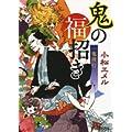 (P[こ]3-9)一鬼夜行 鬼の福招き (ポプラ文庫ピュアフル) (0 クリップ)
