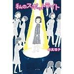 私のスポットライト(児童書) (teens' best selections)