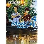 (P[あ]1-14)The MANZAI 中 (ポプラ文庫ピュアフル)