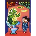 トイレのかめさま (本はともだち)