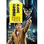 ([ん]1-10)みんなの少年探偵団 (ポプラ文庫)