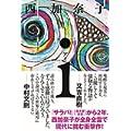 i(アイ) (0 クリップ)