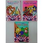 みんな読んでる! 「かいけつゾロリ」(朝読1位)入学祝い3冊セット