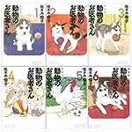 愛蔵版 動物のお医者さん 全6巻 完結セット(花とゆめコミックス)