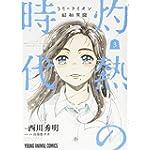 3月のライオン昭和異聞 灼熱の時代 3 (ヤングアニマルコミックス)