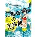 人魚姫の水族館 1 (ヤングアニマルコミックス) (0 クリップ)