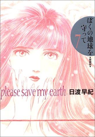 ぼくの地球を守って―愛蔵版 (7)