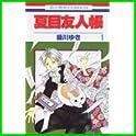 夏目友人帳 (花とゆめCOMICS) (16 クリップ)