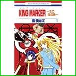 KING MARKER―王の採点係 全 2 巻