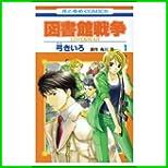 図書館戦争LOVE&WAR (花とゆめCOMICS) 1~12 巻