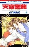 天空聖龍 3―イノセント・ドラゴン (3)
