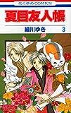 夏目友人帳 3 (3)