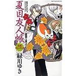 夏目友人帳公式ファンブック―夏目と友人たち (花とゆめCOMICSスペシャル)