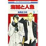 海賊と人魚 第3巻 (花とゆめCOMICS)