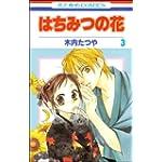はちみつの花 第3巻 (花とゆめCOMICS)