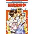図書館戦争 LOVE&WAR 8 (花とゆめCOMICS) (1 クリップ)