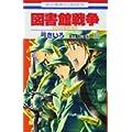 図書館戦争 第11巻―LOVE & WAR (花とゆめCOMICS) (0 クリップ)