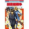 図書館戦争 LOVE&WAR 12 (花とゆめCOMICS) (0 クリップ)
