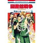 図書館戦争 LOVE&WAR 15 (花とゆめCOMICS)