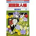 夏目友人帳 17 (花とゆめCOMICS) (1 クリップ)