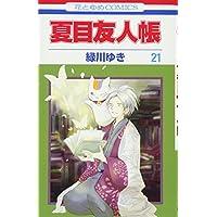 夏目友人帳 21 (花とゆめCOMICS)