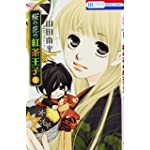 桜の花の紅茶王子 2 (花とゆめCOMICS)