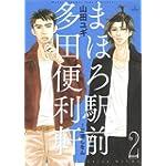 『まほろ駅前多田便利軒 2 (花とゆめCOMICSスペシャル)』 在庫あり。