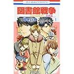 図書館戦争 LOVE&WAR 別冊編 1 (花とゆめCOMICS)