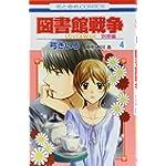 図書館戦争 LOVE&WAR 別冊編(4): 花とゆめコミックス