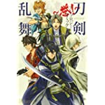 刀剣乱舞─ONLINE─アンソロジーコミック ~誉!~ (花とゆめCOMICS)