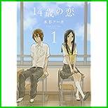 14歳の恋 1~5 巻