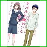 アパルトめいと (ジェッツ コミックス) 1~2 巻