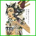 幻想ギネコクラシー (1 クリップ)