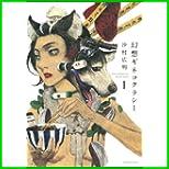 幻想ギネコクラシー 1~2 巻