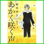 あかく咲く声 (白泉社文庫) 全 2 巻