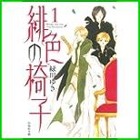 緋色の椅子 (白泉社文庫) 全 2 巻